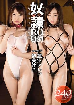 奴隷ROOM room:07