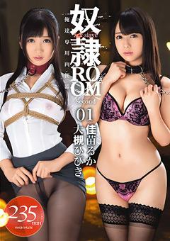 奴隷ROOM Second01