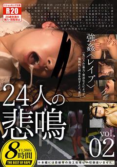 24人の悲鳴 24人の犯された女達の実録映像総集編 vol.02