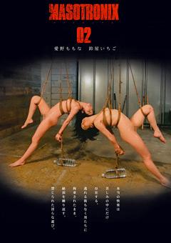 【鈴屋いちご動画】新作MASOTRONIX02-SM