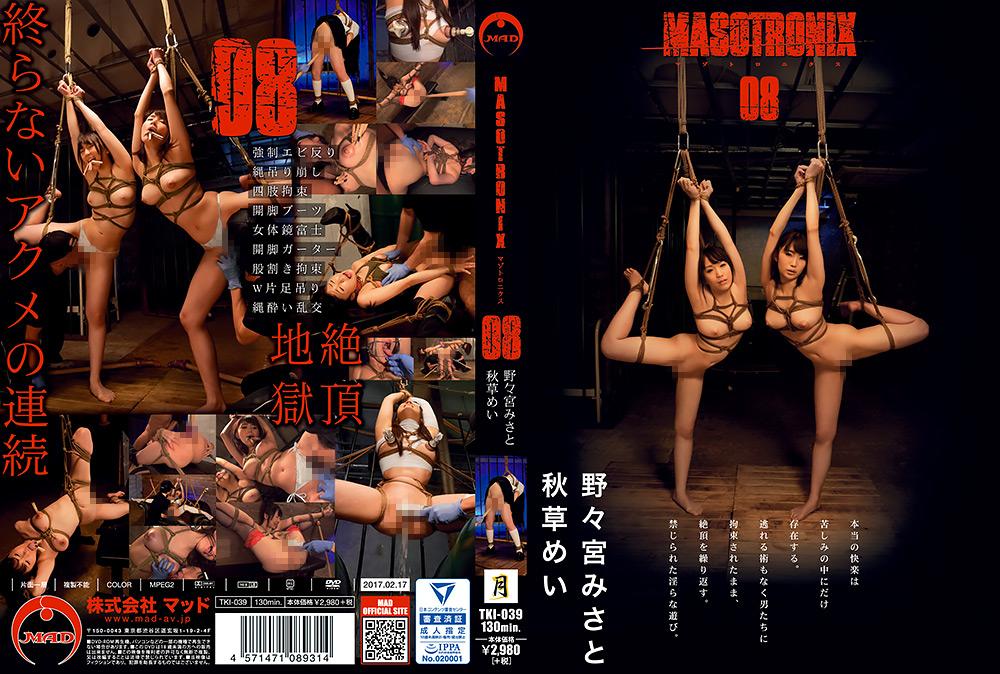 MASOTRONIX08