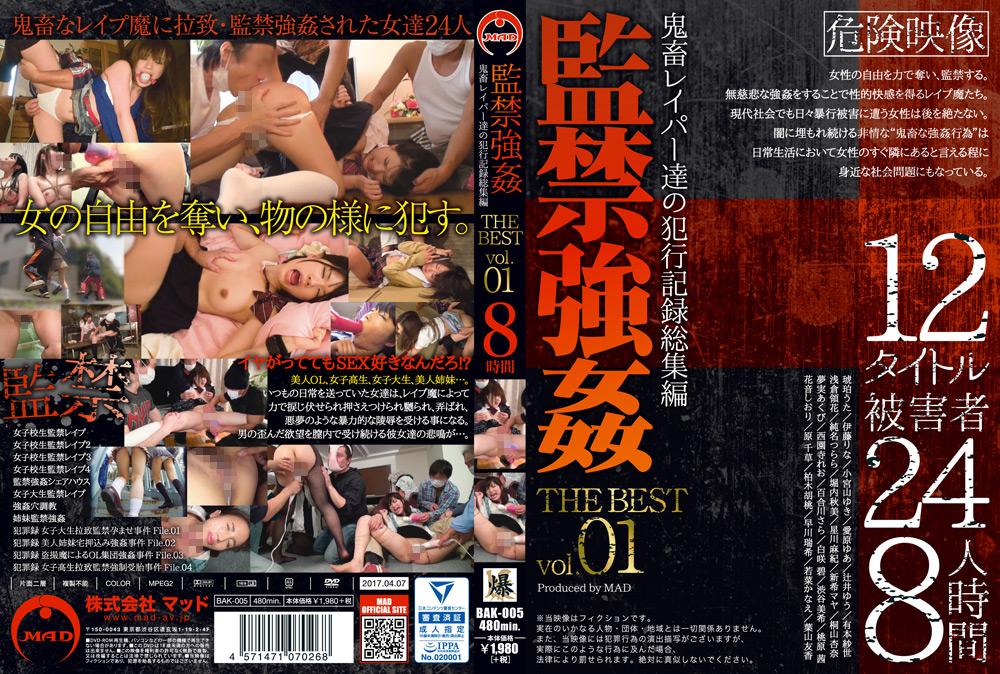 監禁強姦 THE BEST 鬼畜レイパー達の犯行記録総集編01