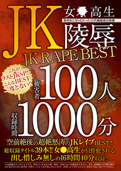 「JK 女X高生陵辱 JK RAPE BEST」のサンプル画像