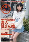 素人隙まん娘 vol.12