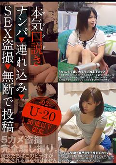 「本気(マジ)口説き U-20 2 ナンパ→連れ込み→SEX盗撮→無断で投稿」のパッケージ画像