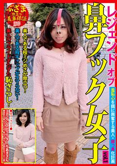レジェンド オブ 鼻フック女子 vol.1