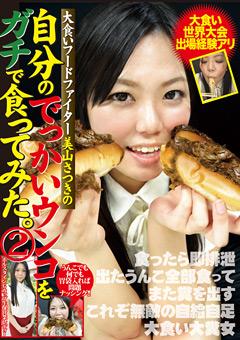 大食い世界大会出場経験アリ 大食いフードファイター美山さつきの自分のでっかいウンコをガチで食ってみた 2