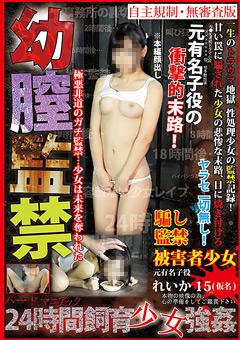 幼膣監禁 24時間飼育少女強姦 元有名子役 れいか15イチゴ(仮名)