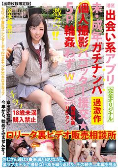 【りか動画】新作港区出会い系アプリ未・成年ガチナンパ-part2-ロリ系