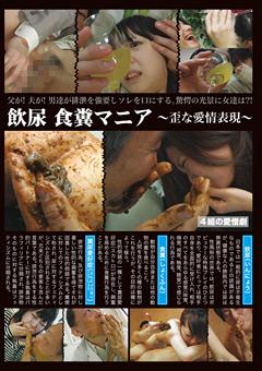 【羽田桃子動画】新作飲尿-食糞マニア-スカトロ