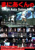 まにあくんのTokyo Auto Salon2008