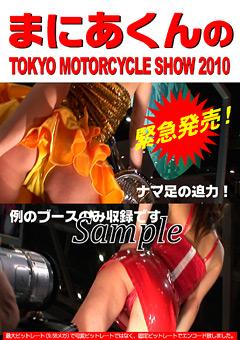 まにあくんのTOKYO MOTORCYCLE SHOW 2010