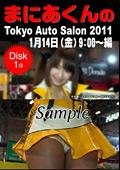 まにあくんのTokyo Auto Salon2011 1月14日9:00~編