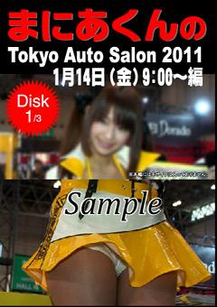 まにあくんのTokyo Auto Salon2011 1月14日(金)9:00~編