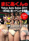 まにあくんのTokyo Auto Salon2011 イベント会場編