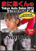 まにあくんのTokyo Auto Salon2013 コンパニオン編