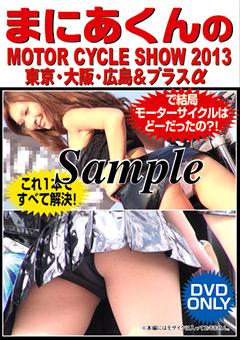 まにあくんのMOTOR CYCLE SHOW2013 東京・大阪・広島&プラスα