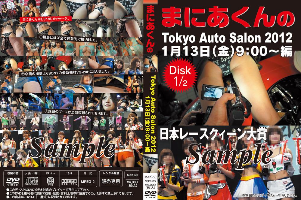 まにあくんのTokyo Auto Salon2012 1月13日9:00~編