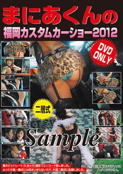 まにあくんの福岡カスタムカーショー2012(盗撮系動画)