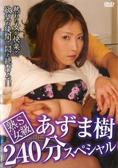 【あずま樹動画】S級熟女-あずま樹-240分スペシャル-熟女