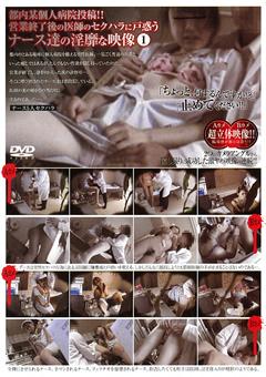【盗撮動画】医師セクハラに戸惑うナース達の淫靡な映像1