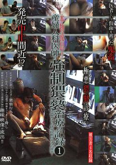 「本物流出!!産婦人科医師の強制猥褻治療の記録1」のサンプル画像