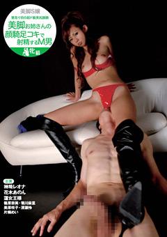 【神崎レオナ 動画 足コキ】美脚美人お姉さんの顔騎足コキで射精するM男-M男