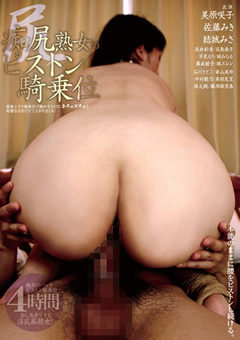 【美原咲子 騎乗位】痴尻熟女のピストン騎乗位-4時間-熟女