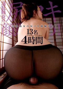 【内田美奈子動画】淫乱熟女の尻コキ顔騎責め!-4時間-熟女