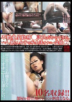 不動産屋勤務●沢氏だからできた、一人暮らし女子の私生活オナニー盗撮2