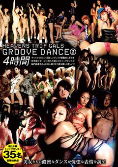 HEAVENS TRIP GALS GROOVE DANCE2 4時間