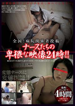 【盗撮動画】全国!病院関係者投稿!ナースたちの卑猥な映像24時