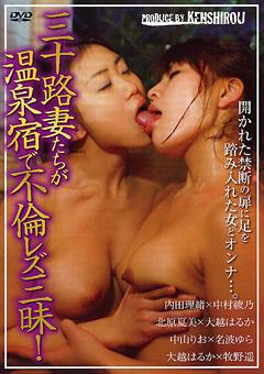 【内田理緒動画】三十路妻たちが温泉宿で不倫レズビアン三昧!-熟女