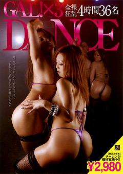 GAL!×3 DANCE!! 4時間