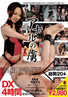【神崎レオナ動画】アナルの虜-DX-4時間-M男