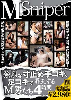 【姫宮ラム 足コキ】強烈な寸止め手コキ、足コキで昇天するM男たち-4時間-M男