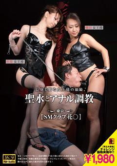 【長身 アナル】長身美脚な女王様の顔騎、聖水とアナル調教-M男