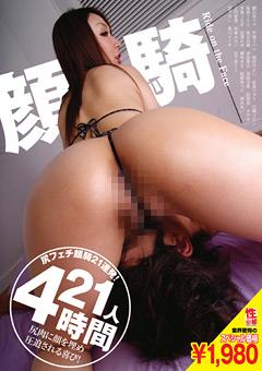 【朝比奈マキ動画】顔騎21人-4時間-痴女のダウンロードページへ