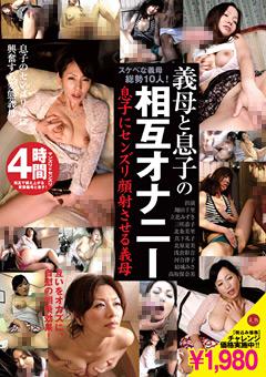【翔田千里動画】熟女熟女義母と息子の相互オナニー-4時間-オナニー