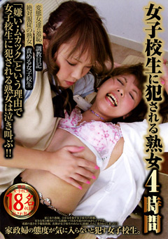 【jk レズ】JKに犯される熟女-4時間-レズ