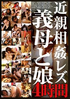 【佐伯奈々動画】近親相姦レズビアン-熟女熟女義母と娘-4時間-レズ