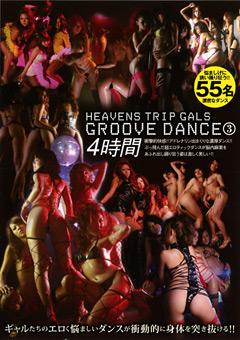 [エロダンス動画]HEAVENS TRIP GALS GROOVE DANCE3 4時間