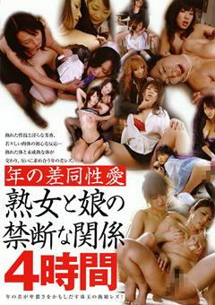 【長谷川ちひろ動画】年の差同性愛-熟女と娘の禁断な関係-4時間-レズ