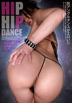 [エロダンス動画]HIP HIP DANCE
