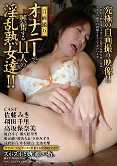 自画撮りオナニーで興奮する11人の淫乱熟女達!!