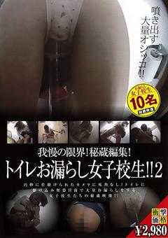 我慢の限界!秘蔵編集!トイレお漏らし女子校生!!2