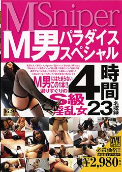 【愛原さえ動画】M男パラダイス-スペシャル-4時間-M男