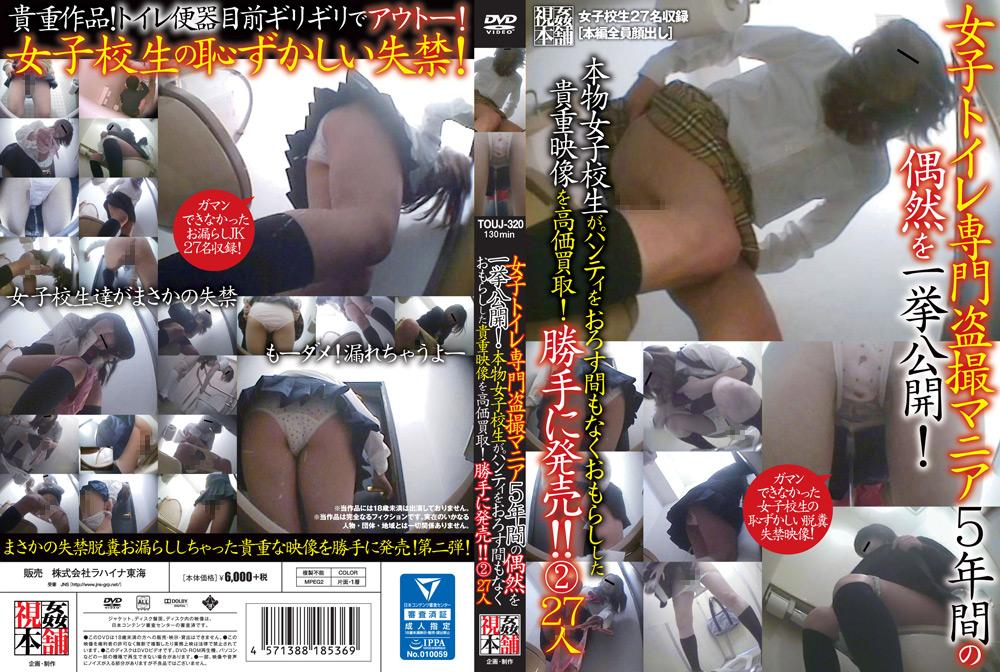 女子トイレ専門盗撮マニア5年間の偶然を一挙公開!本物女子校生がパンティをおろす間もなくおもらしした貴重映像を高価買取!勝手に発売!!2 27人