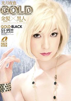 【光月夜也金髪】GOLD-金髪×黒人-光月夜也-女優