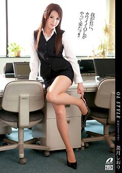 【葉月しおり OL 動画】OL-STYLE-制服のままイカせて-葉月しおり-女優